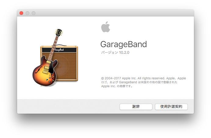 GarageBandスプラッシュ画面